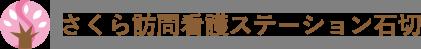 さくら訪問看護ステーション石切・株式会社Daiken